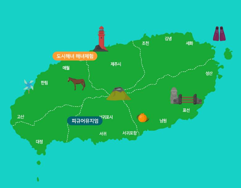 도시해녀해녀체험+피규어뮤지엄_02.jpg