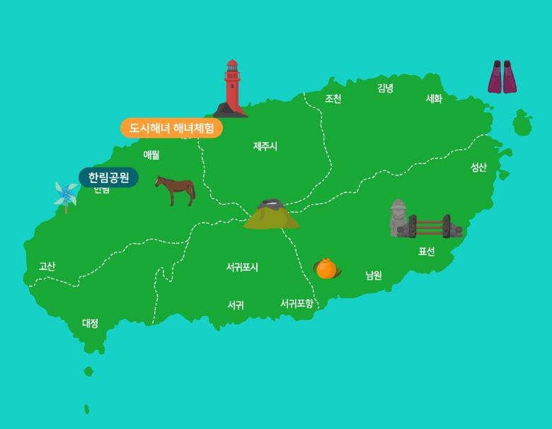 도시해녀해녀체험+한림공원_02.jpg