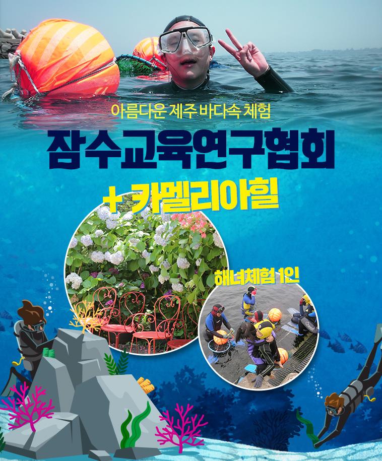 잠수교육연구협회-해녀체험1인+카멜리아힐_01.jpg
