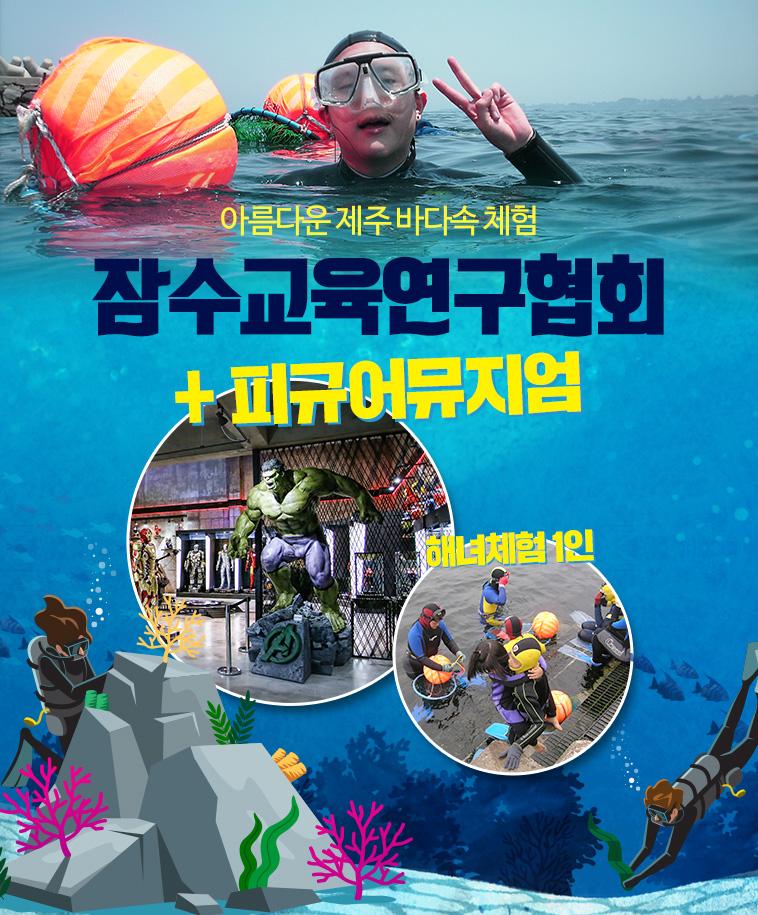 잠수교육연구협회-해녀체험1인+피규어뮤지엄-제주_01.jpg