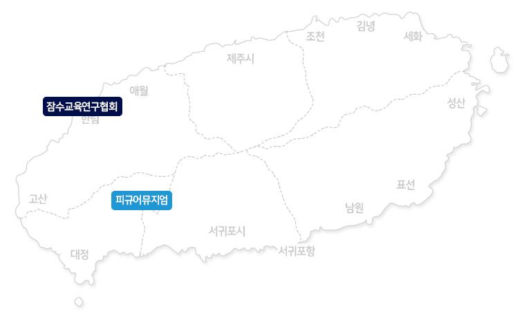 잠수교육연구협회-해녀체험1인+피규어뮤지엄-제주_02.jpg