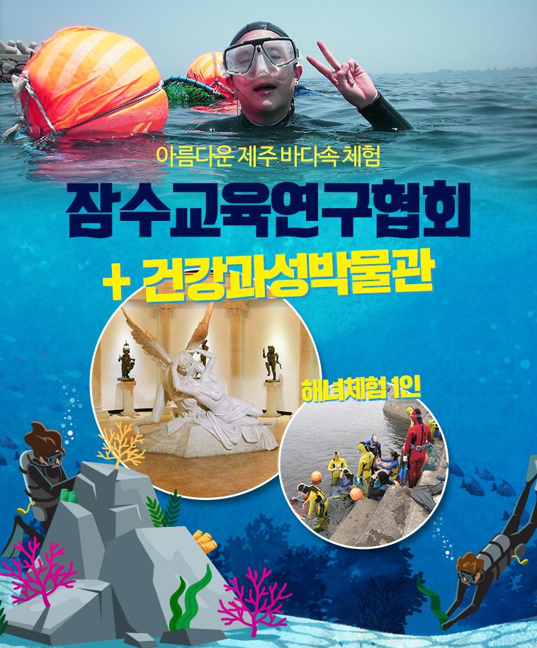 잠수교육연구협회-해녀체험1인+건강과성박물관_01.jpg