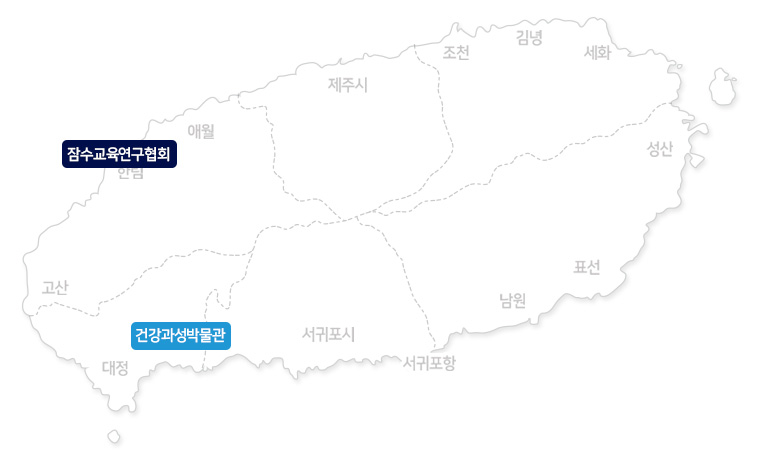 잠수교육연구협회-해녀체험1인+건강과성박물관_02.jpg