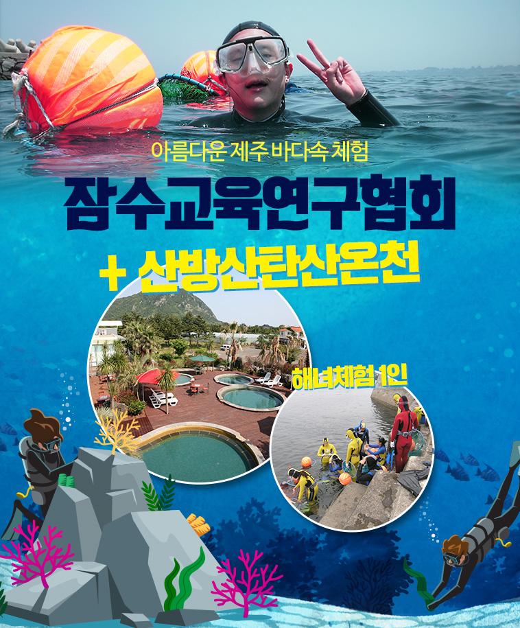 잠수교육연구협회-해녀체험1인+산방산탄산온천_01.jpg