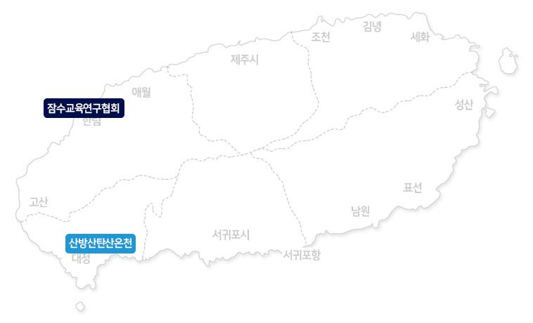 잠수교육연구협회-해녀체험1인+산방산탄산온천_02.jpg