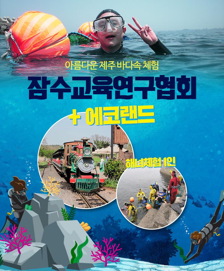 잠수교육연구협회-해녀체험1인+에코랜드_01.jpg