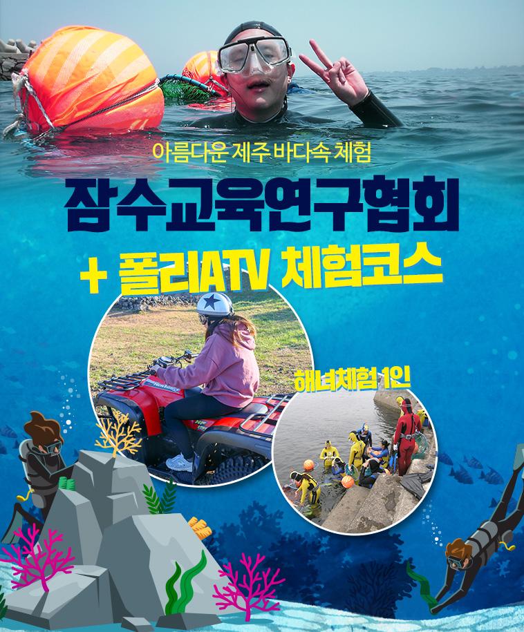 잠수교육연구협회-해녀체험1인+폴리ATV-체험코스_01.jpg
