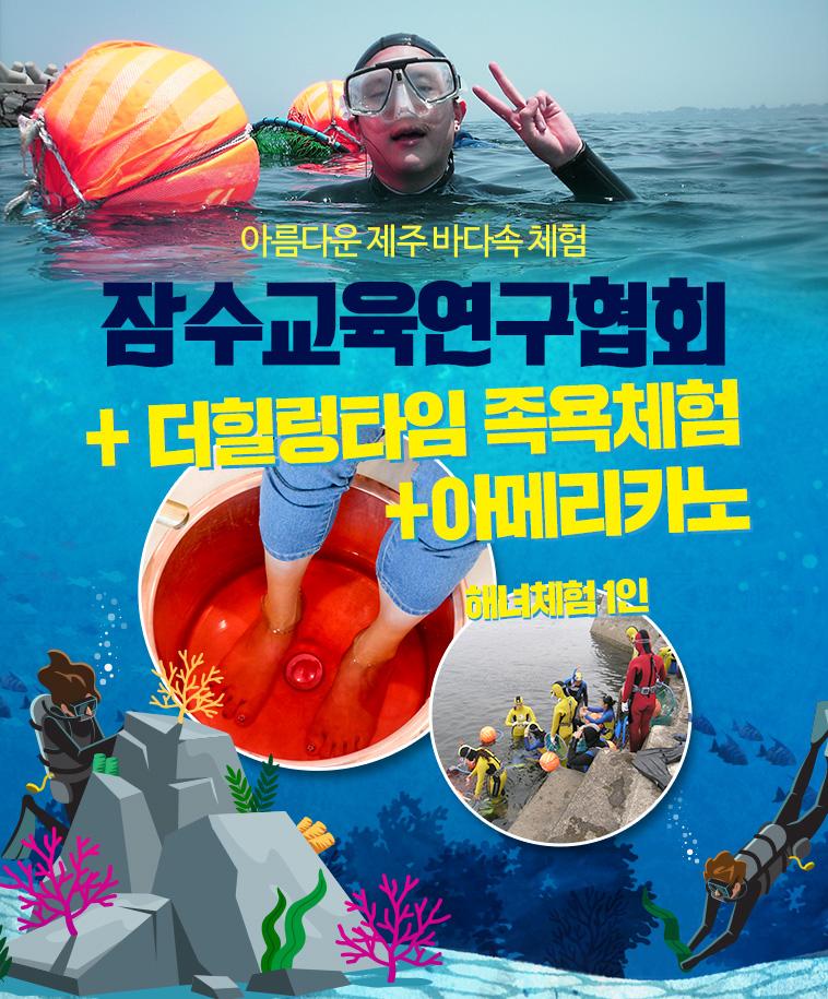 잠수교육연구협회-해녀체험1인+더힐링타임-족욕체험+아메리카노_01.jpg