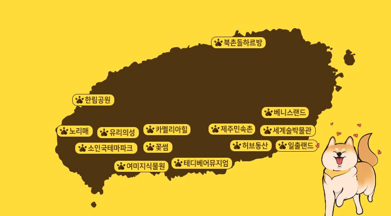 데려가시개기획전_지도.jpg