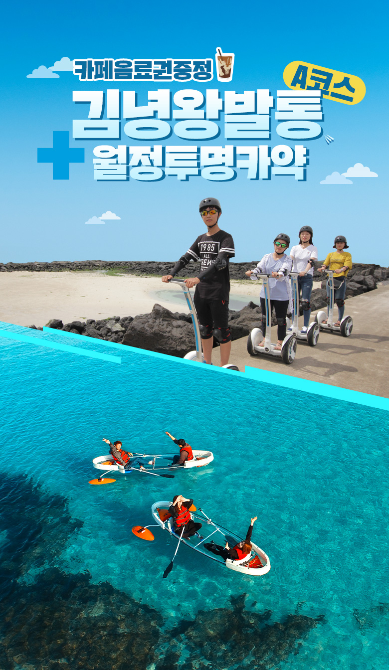 김녕왕발통A+월정투명카약.jpg