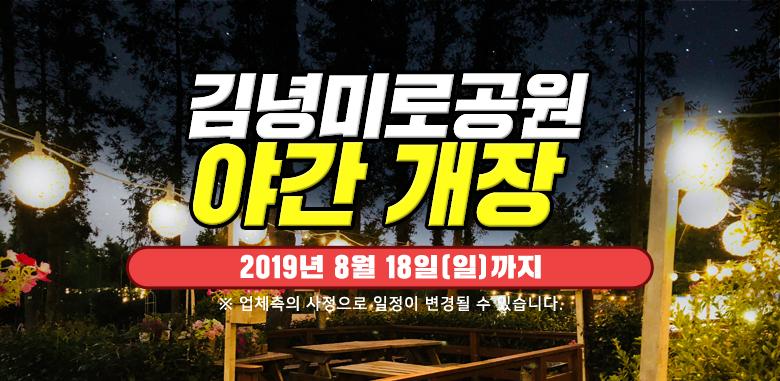 김녕미로-야간개장-오픈.jpg