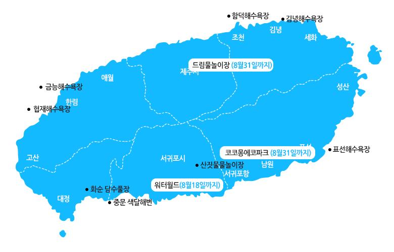 물놀이테마-지도.jpg