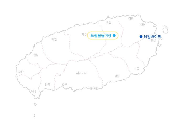 드림물놀이장+레일바이크_지도.jpg