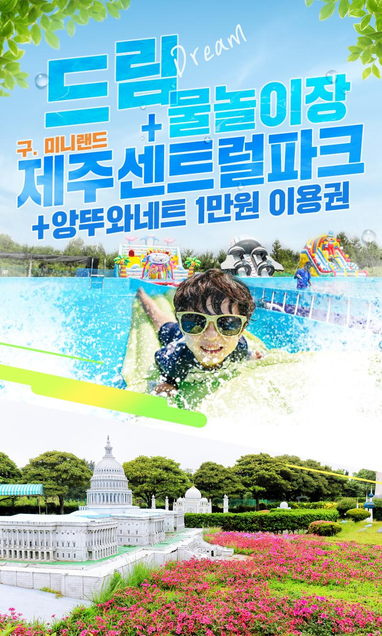 드림물놀이장+미니랜드_상.jpg