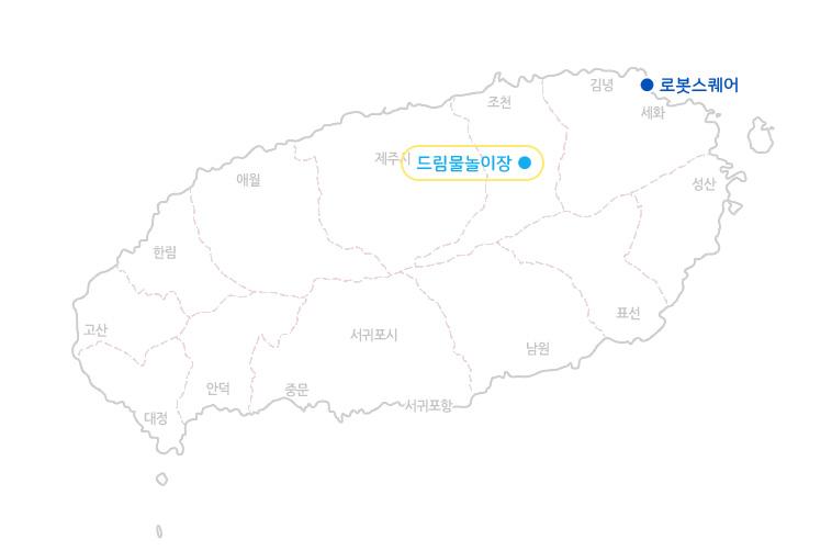 드림물놀이장+로봇스퀘어_지도.jpg