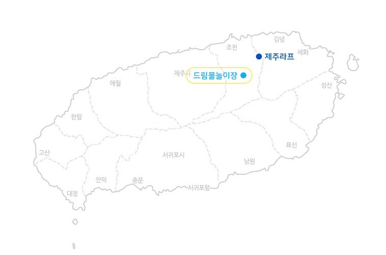 드림물놀이장+제주라프_지도.jpg