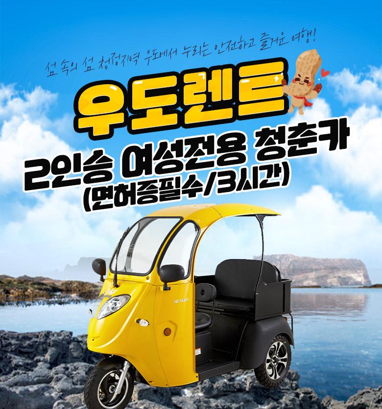 우도렌트_2인승여성전용청춘카.jpg