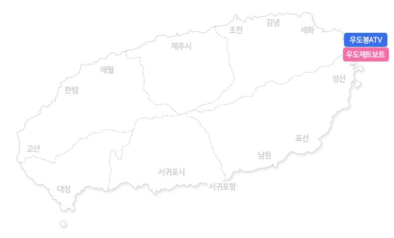 우도제트보트+우도봉ATV-1인승_02.jpg