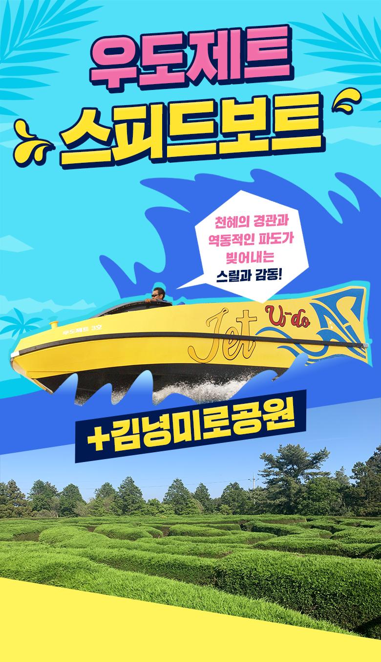 우도제트-스피드보트+김녕미로공원_01.jpg