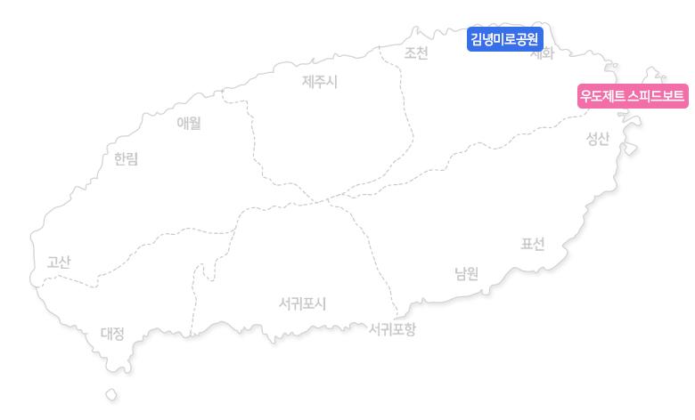 우도제트-스피드보트+김녕미로공원_02.jpg