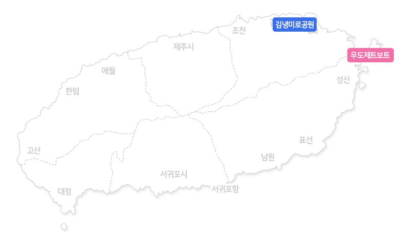 우도제트보트+김녕미로공원_02.jpg