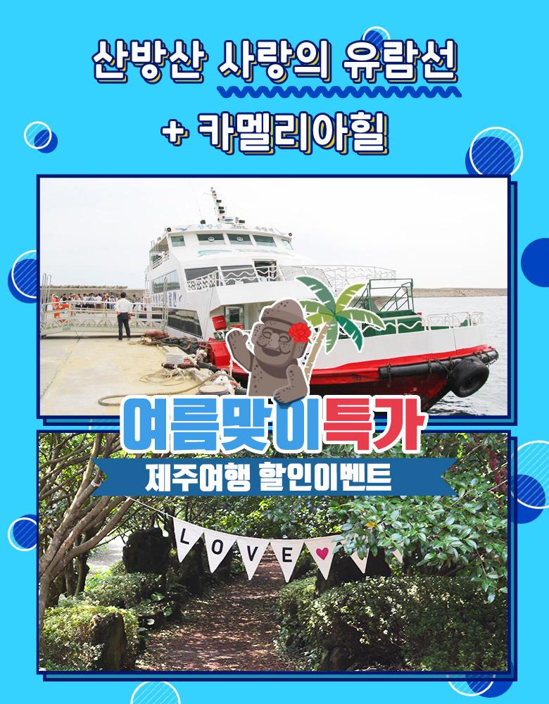 ★여름맞이특가★-카멜리아힐+산방산-사랑의유람선.jpg