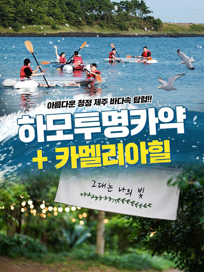 하모-투명카약+카멜리아힐.jpg