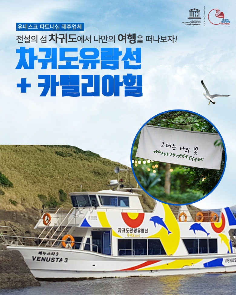차귀도유람선+카멜리아힐.jpg