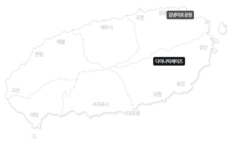 다이나믹메이즈+김녕미로공원_02.jpg