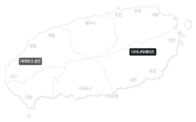 다이나믹메이즈+더마파크공연_02.jpg