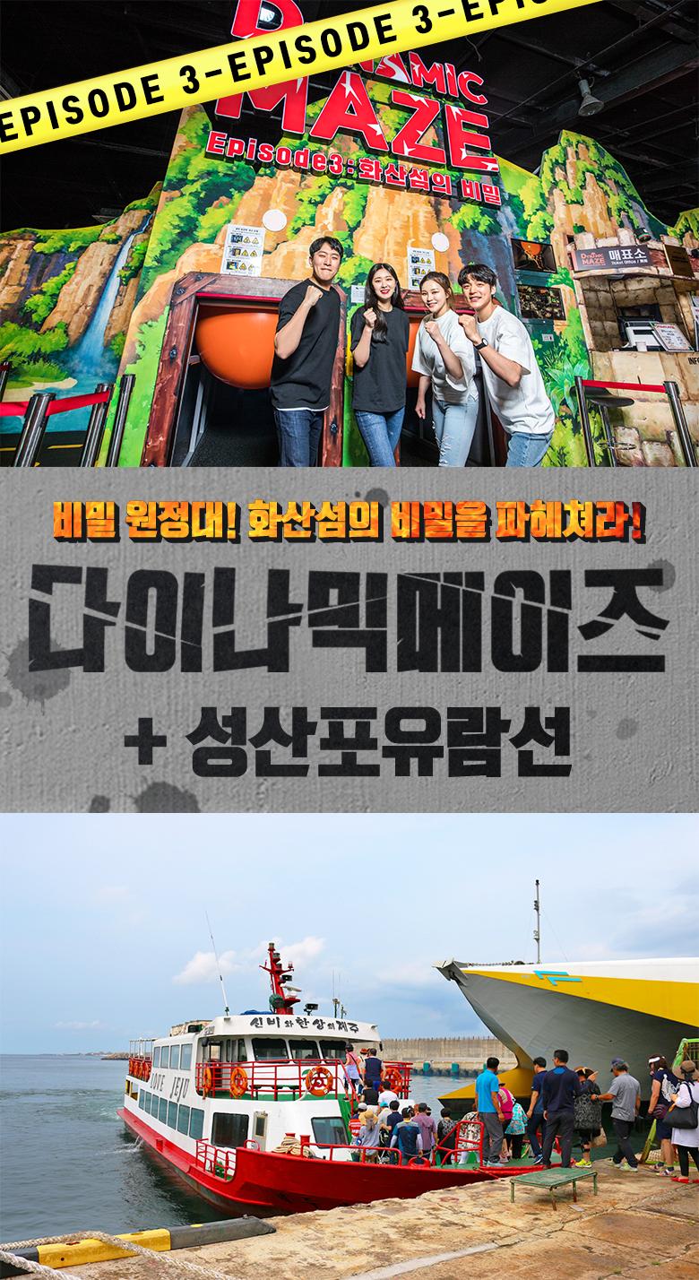 다이나믹메이즈+성산포유람선_01.jpg