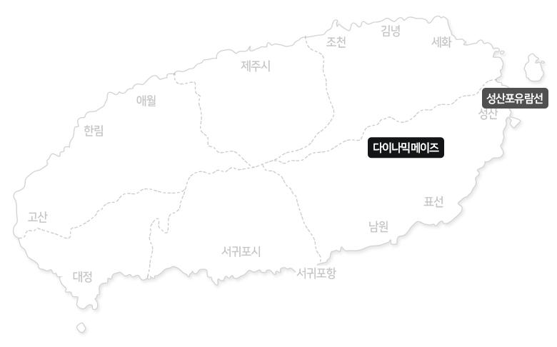 다이나믹메이즈+성산포유람선_02.jpg