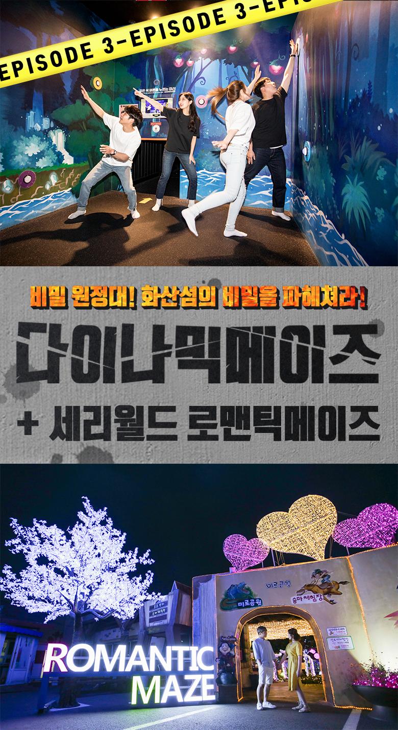 다이나믹메이즈+세리월드로맨틱메이즈_01.jpg
