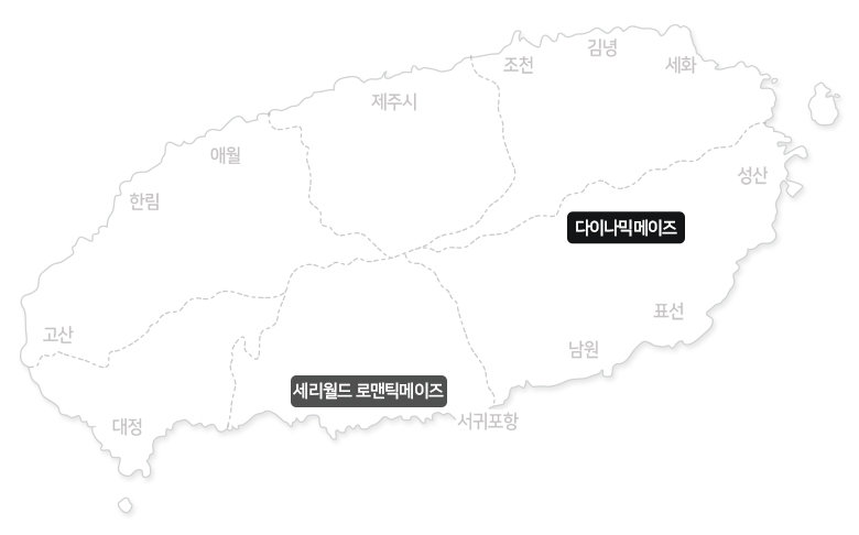 다이나믹메이즈+세리월드로맨틱메이즈_02.jpg