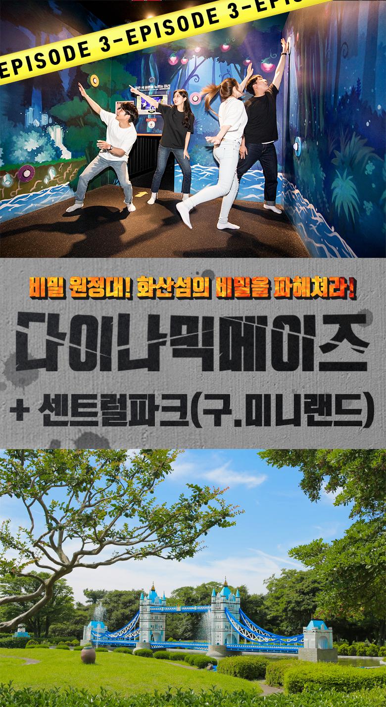 다이나믹메이즈+센트럴파크(구)-제주미니랜드_01.jpg