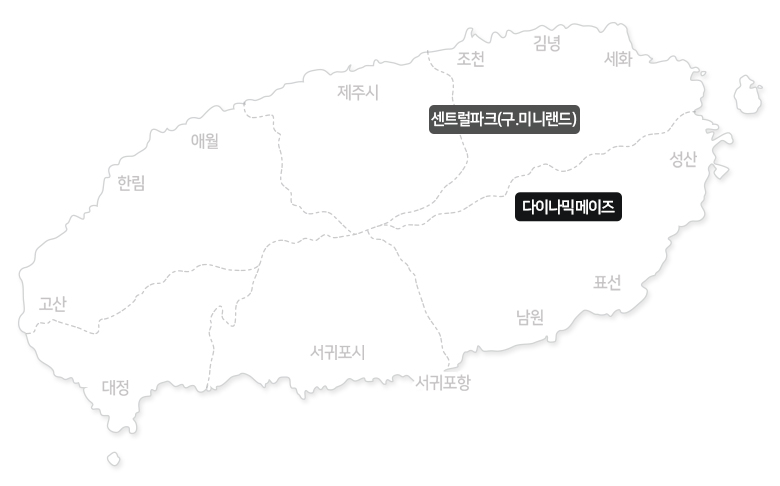 다이나믹메이즈+센트럴파크(구)-제주미니랜드_02.jpg