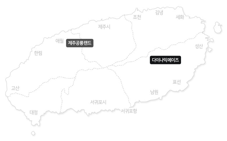 다이나믹메이즈+제주공룡랜드_02.jpg