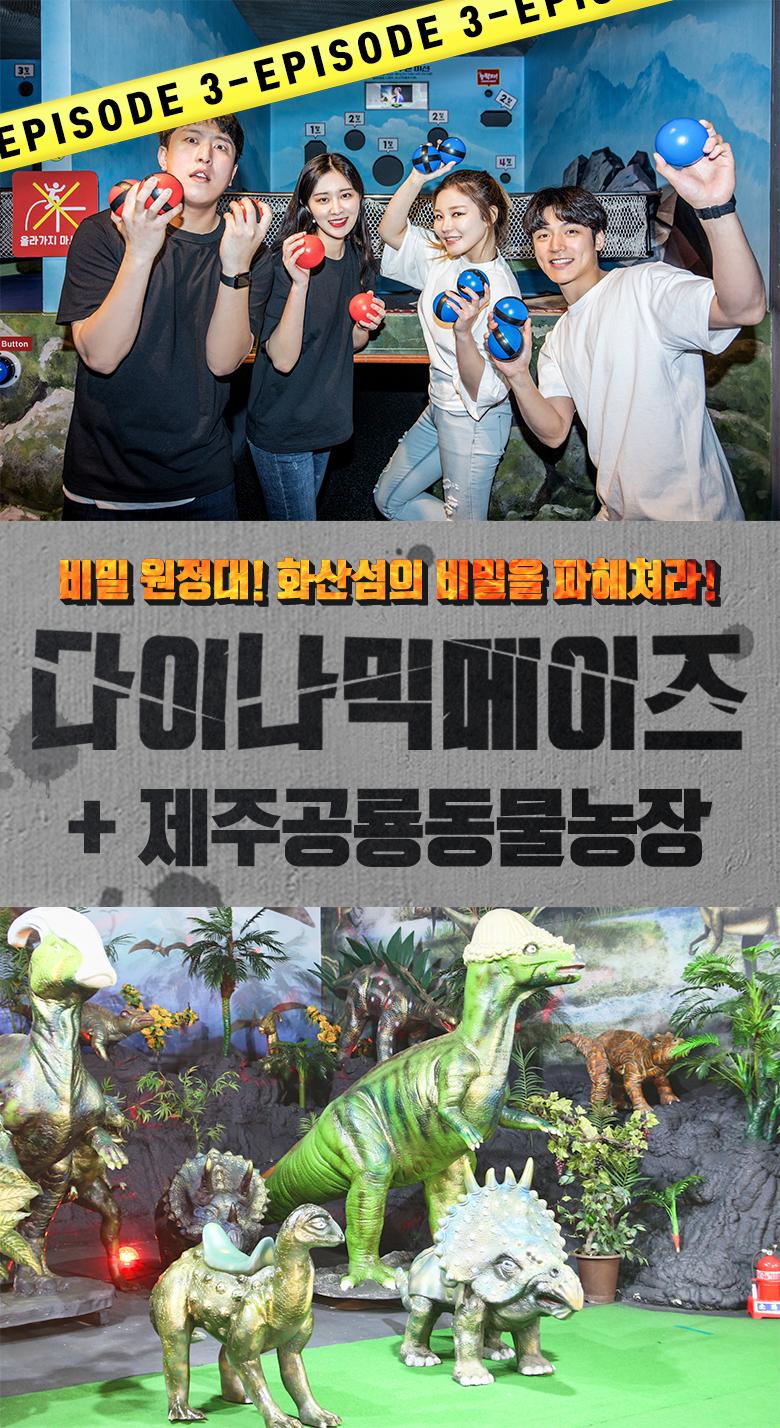 다이나믹메이즈+제주공룡동물농장_01.jpg