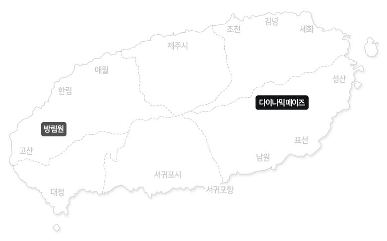 다이나믹메이즈+방림원_02.jpg