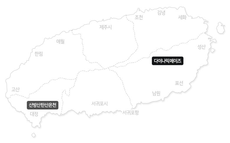 다이나믹메이즈+산방산탄산온천_02.jpg
