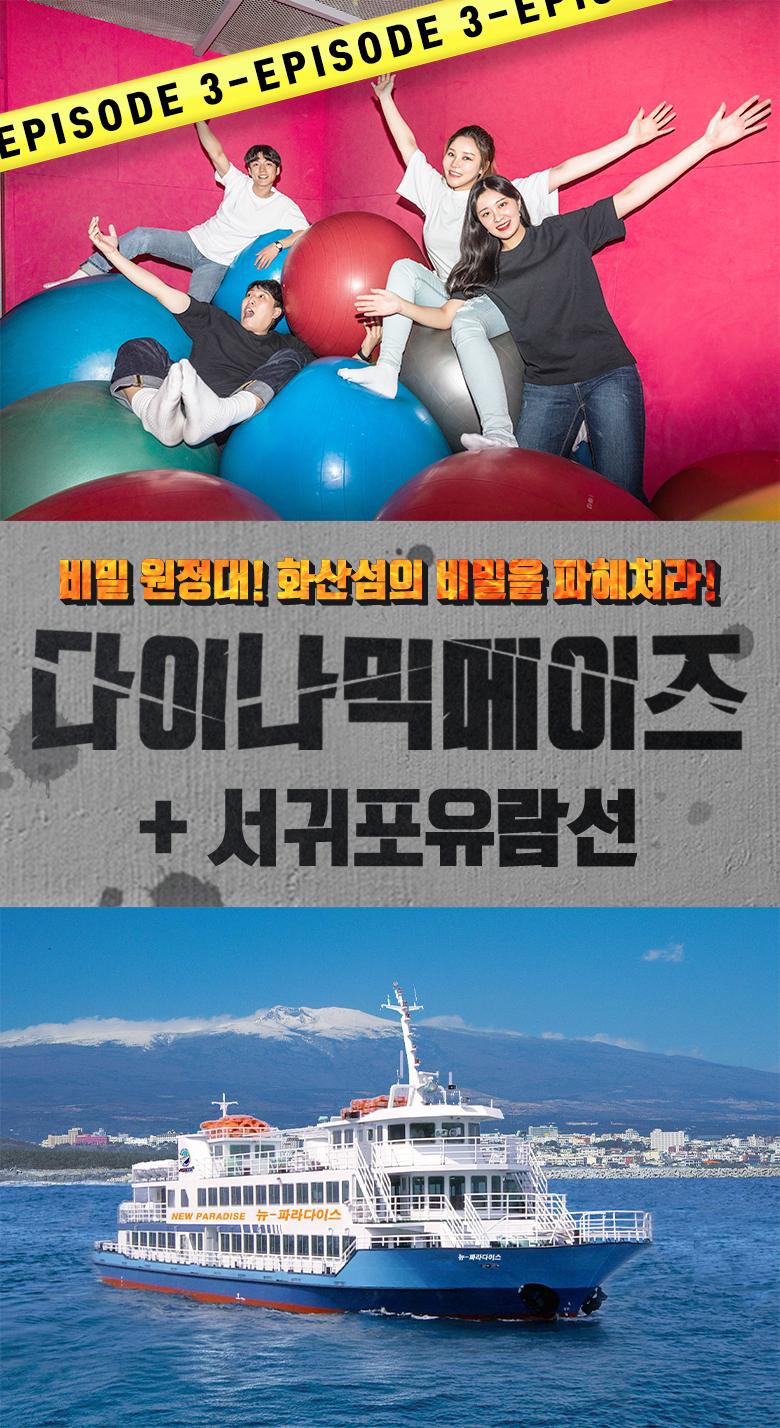 다이나믹메이즈+서귀포유람선_01.jpg