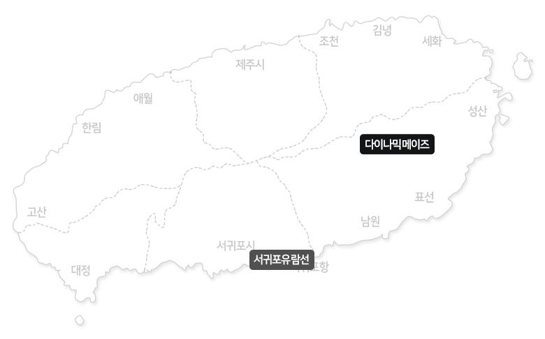 다이나믹메이즈+서귀포유람선_02.jpg