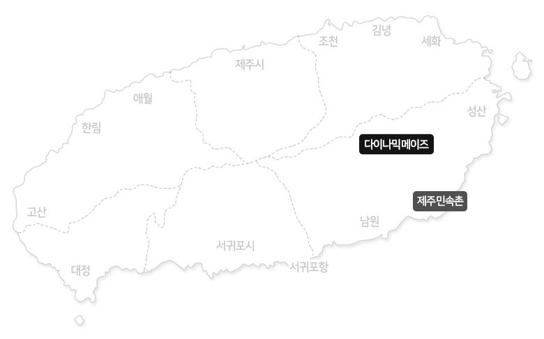 다이나믹메이즈+제주민속촌_02.jpg