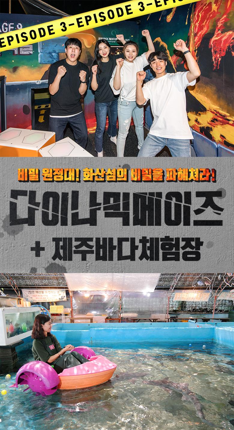 다이나믹메이즈+제주바다체험장_01.jpg