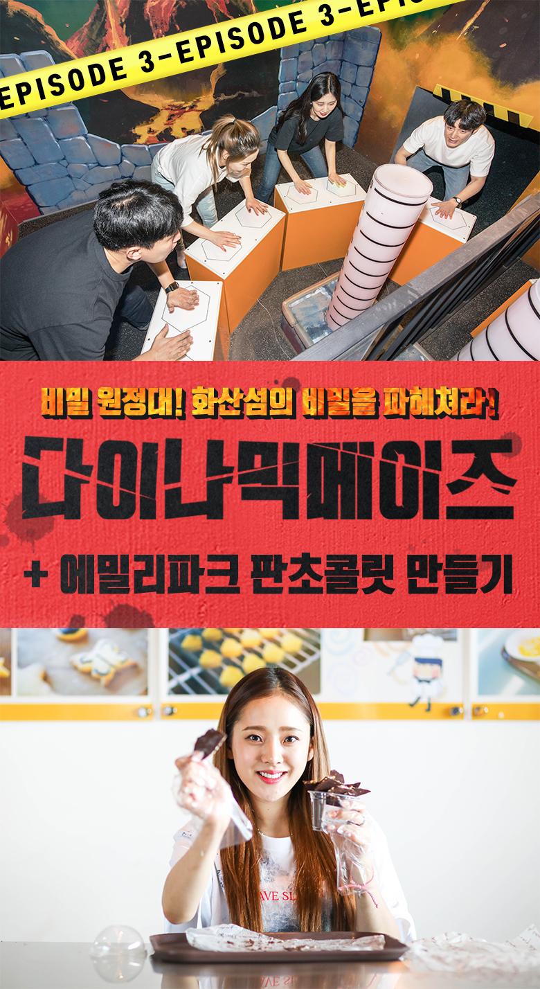 다이나믹메이즈+에밀리파크-판초콜릿-만들기_01.jpg