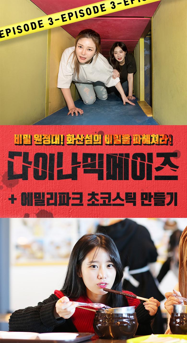 다이나믹메이즈+에밀리파크-초코스틱-만들기_01.jpg