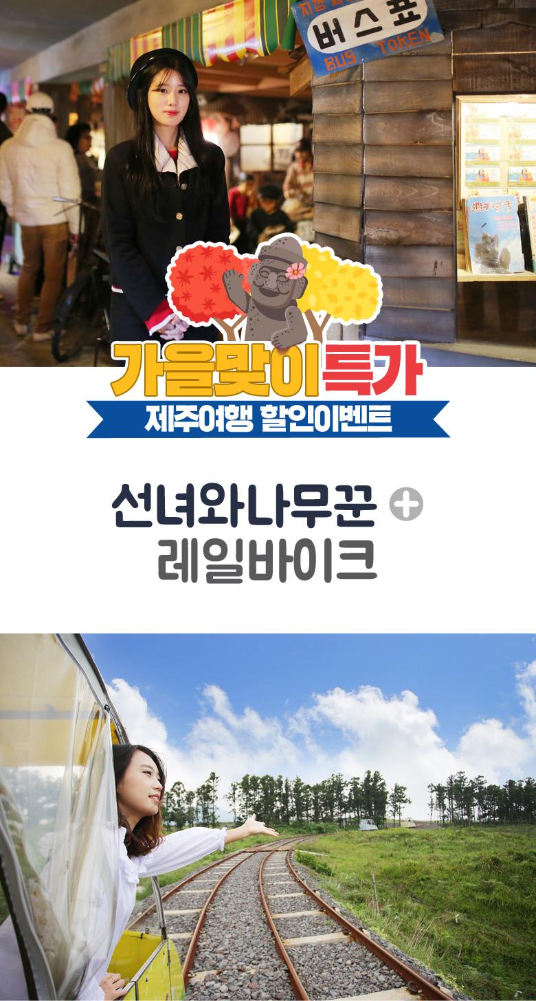 선녀와나무꾼+레일바이크_상단.jpg