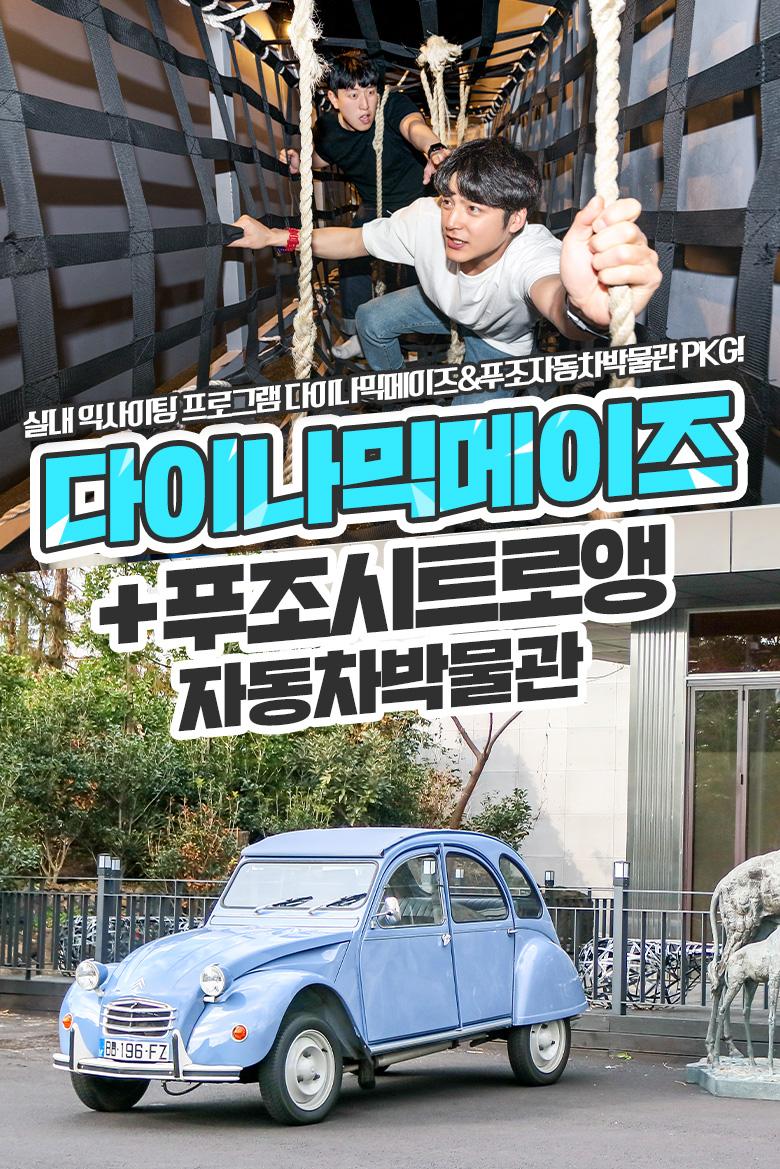다이나믹메이즈+푸조자동차박물관.jpg