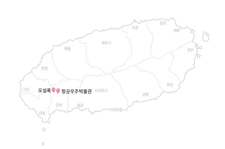 오설록+항공우주_지도.jpg