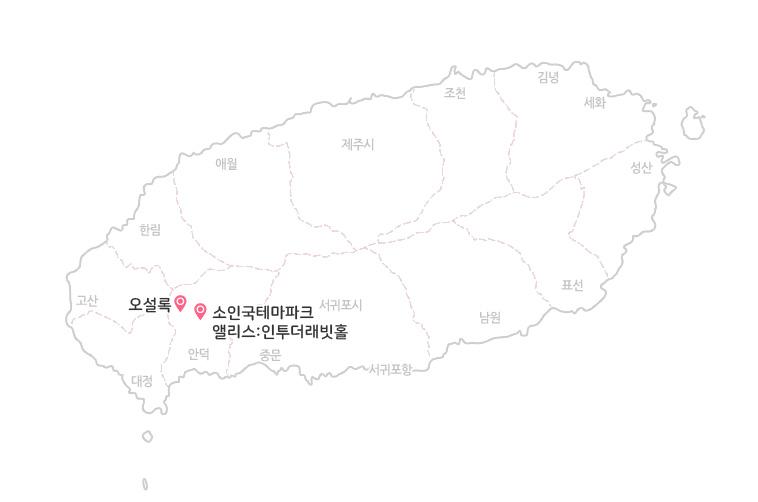 오설록+소인국테마파크_지도.jpg